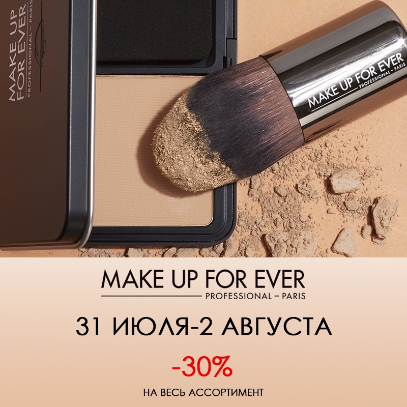 Дни марки Make Up For Ever