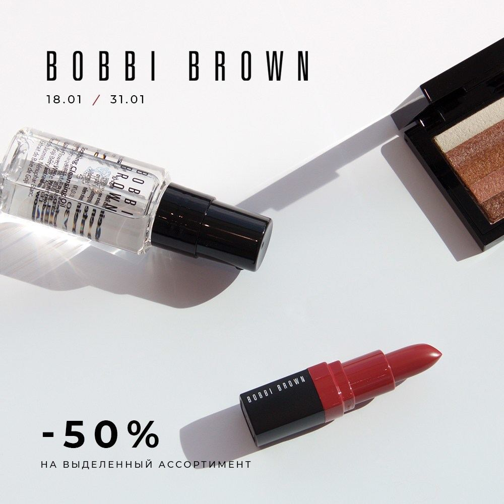 -50% на Bobbi Brown