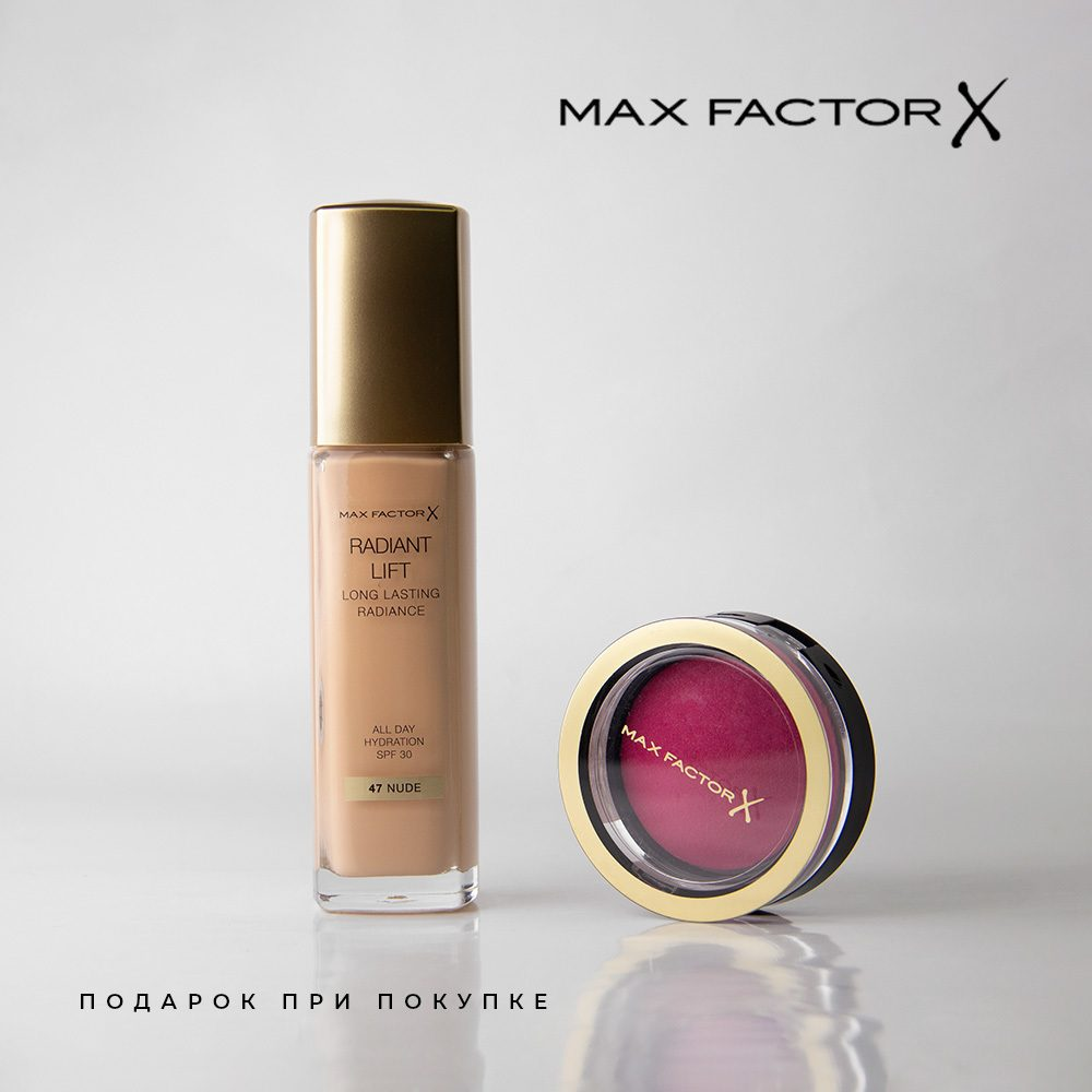 Max Factor дарит подарки