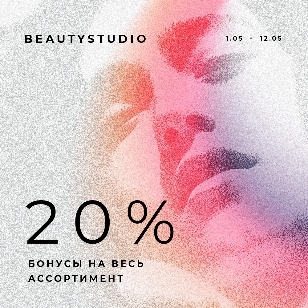 20% бонусы в Beauty Studio